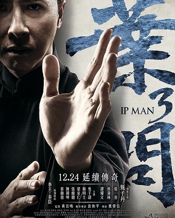 ip man 3 poster oficial