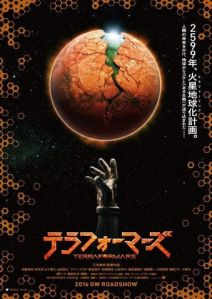 Terra_Formars_Live_Action_Poster_1