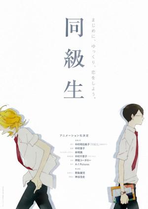 La-película-de-Doukyuusei-se-estrenará-el-20-de-febrero-de-2016