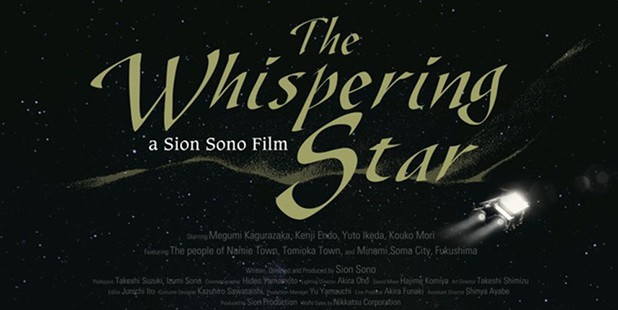 The-Whispering-Star1-e1452124529215