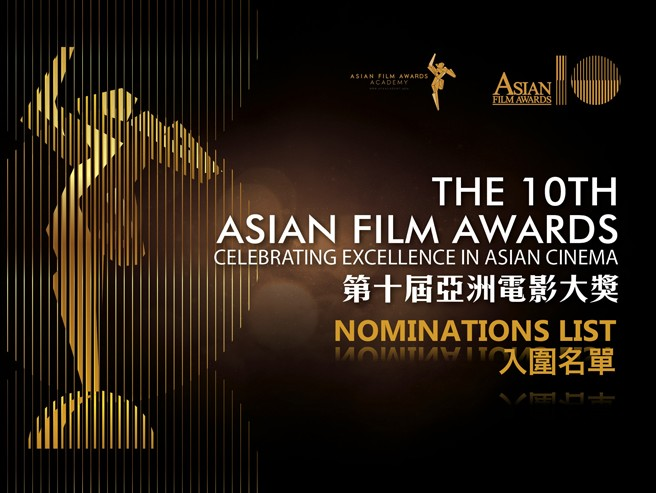 AsianFilmsAwards