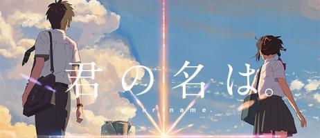 news-kimi-no-na-wa