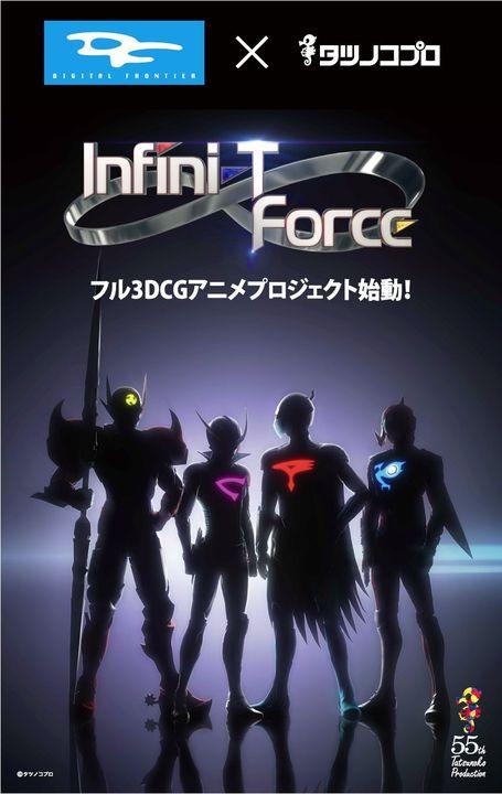 infini-t-force