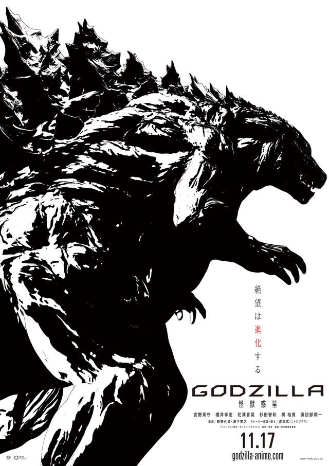 GodzillaPoster.