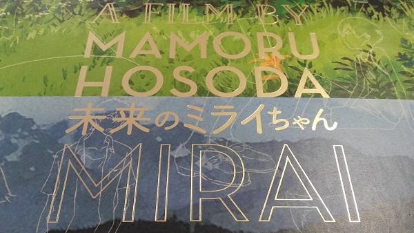 mamoru-hosoda-mirai