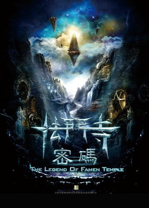 The-Legend-of-Famen-Temple-2016-1