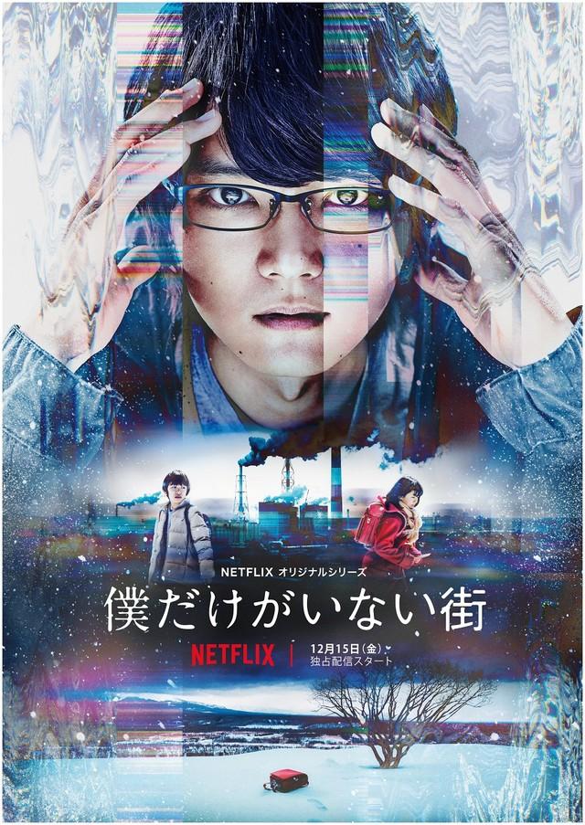 Desaparecido. Netflix.