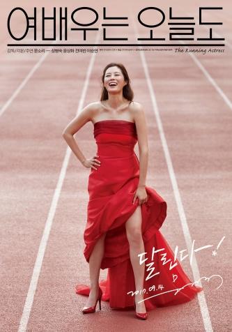 The_Running_Actress-p01