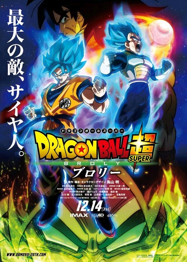 dragonballsupermovie