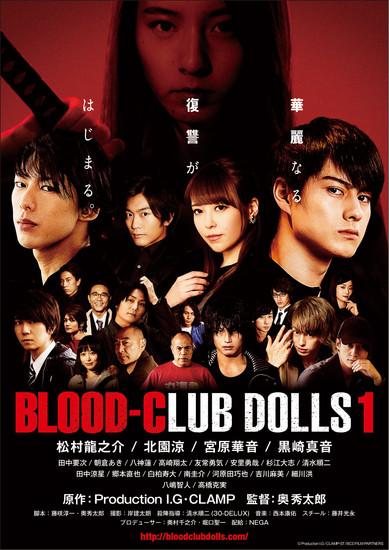 BloodClub.1