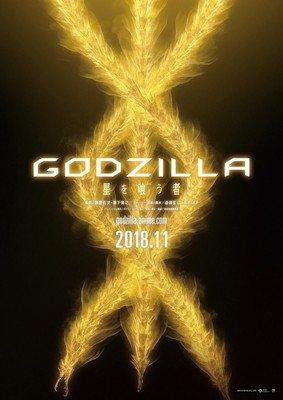 Godzilla3Netflix