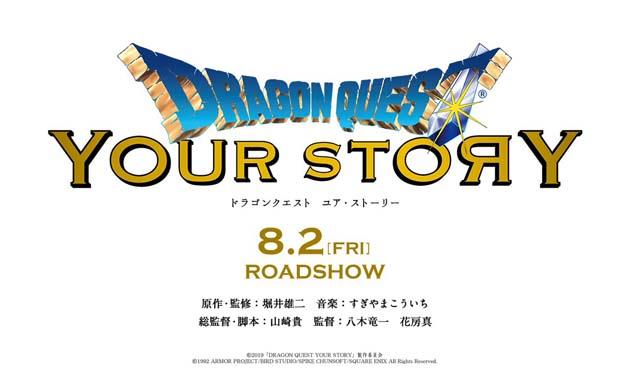 dragonquestmoviesummer2019