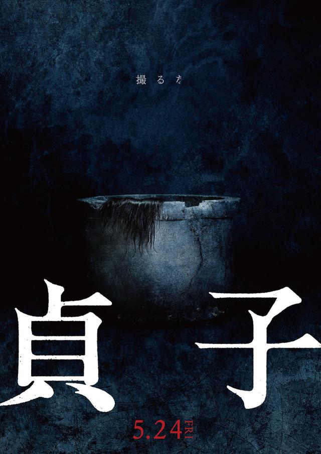 Sadako1