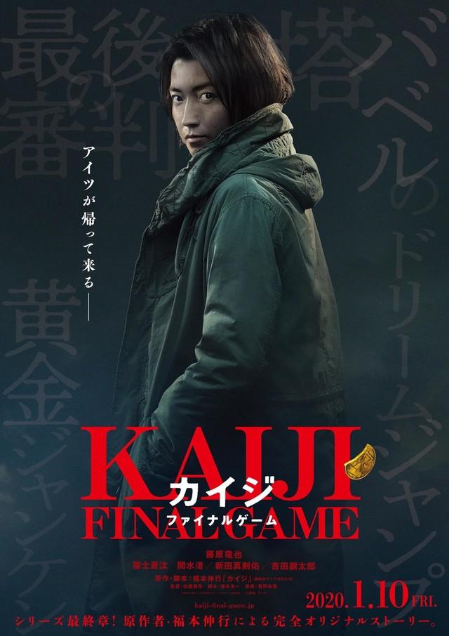 Kaiji2