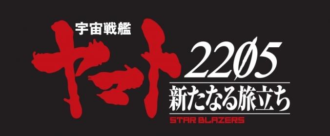 star blazers 2000000