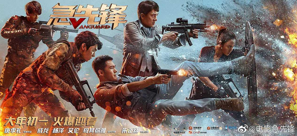 """Nuevos pósters individuales para """"Vanguard"""" el film de acción que protagoniza Jackie Chan.   Chanpoo"""